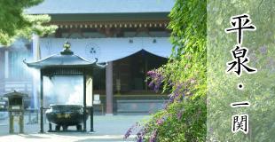 平泉一関観光コース