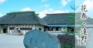 花巻遠野観光コース